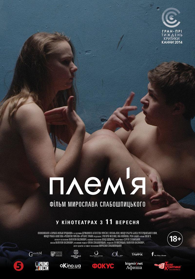 Risultati immagini per Плем'я (Режисер Мирослав Слабошпицький)