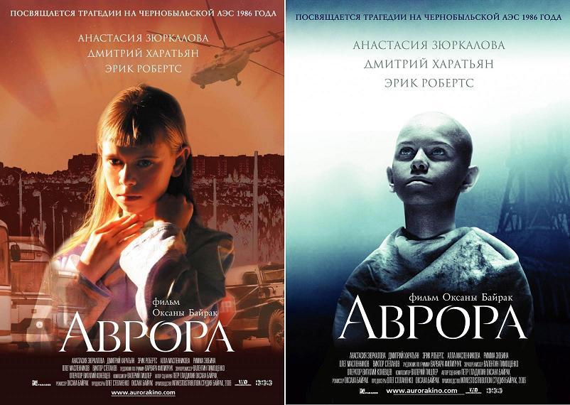 Risultati immagini per Аврора (режиссер Оксана Байрак)