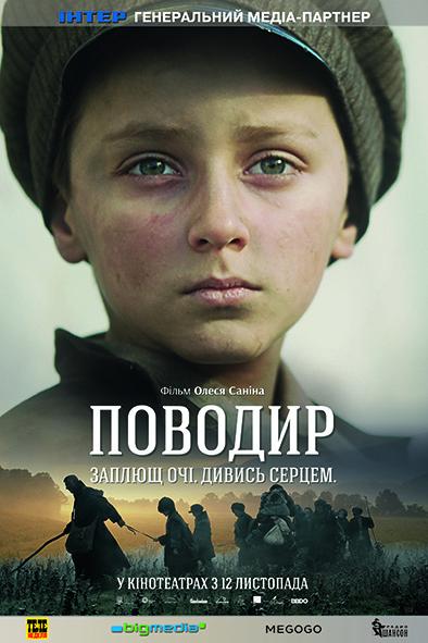 Risultati immagini per Поводир (режисер Олесь Санін)