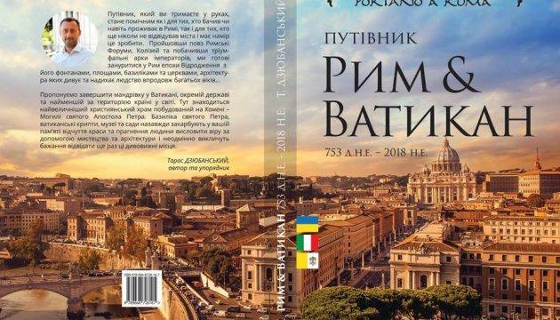 У Львові вийшов друком новий україномовний путівник про Рим і Ватикан